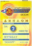 Турнир по футболу ОСТО «ЭКСПРЕСС» - I