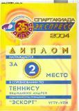 Настольный теннис ОСТО «ЭКСПРЕСС» - II